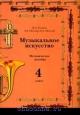 Музыкальное искусство 4 кл. Методика